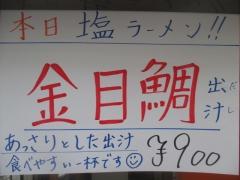 覆麺 智【弐】-4
