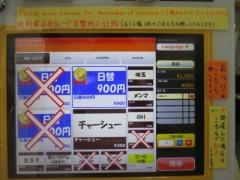 覆麺 智【弐】-5