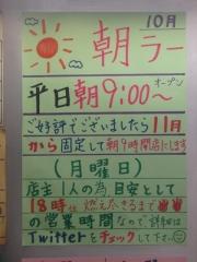 覆麺 智【弐】-12