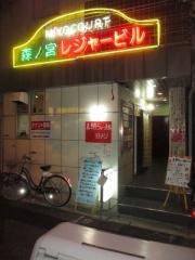 真鯛らぁー麺 日より【八】-1