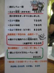 真鯛らぁー麺 日より【八】-2