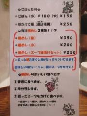 真鯛らぁー麺 日より【八】-3