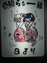 真鯛らぁー麺 日より【八】-10