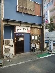 ラーメン屋ジョン【弐】-1