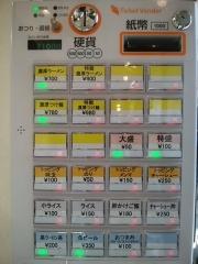 【新店】麺処 しろ-3