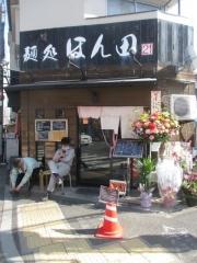 麺処 ほん田【弐拾】-1