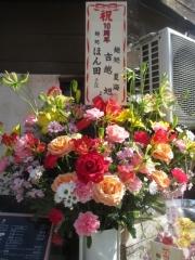 麺処 ほん田【弐拾】-3