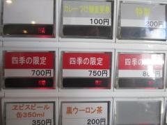 麺処 ほん田【弐拾】-6