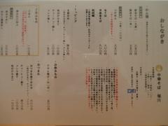 中華そば 堀川【弐】-2