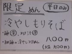 中華そば 堀川【弐】-3