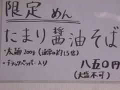 中華そば 堀川【弐】-4