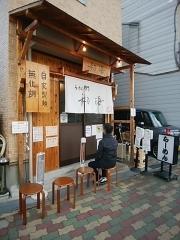 らーめん専門 和海【弐七】-1