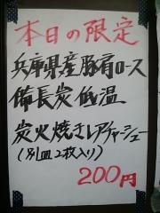 らーめん専門 和海【弐七】-2