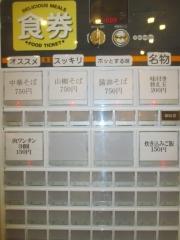 【新店】中華蕎麦 にし乃-3