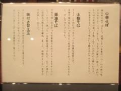 【新店】中華蕎麦 にし乃-4