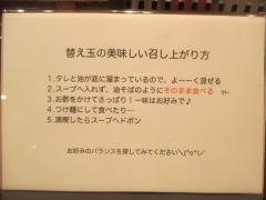 【新店】中華蕎麦 にし乃-15
