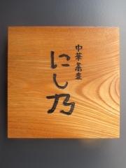 【新店】中華蕎麦 にし乃-16