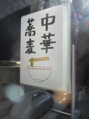 【新店】中華蕎麦 にし乃-17