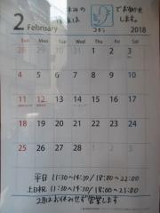 【新店】中華蕎麦 にし乃-18