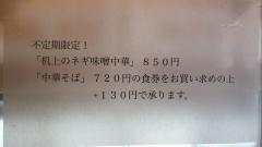 我的中華そば 机上の空論【参】-3