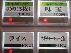 我的中華そば 机上の空論【参】-12