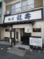 【新店】煮干し中華そば 龍壽-1
