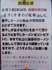 【新店】煮干し中華そば 龍壽-3