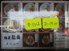 【新店】煮干し中華そば 龍壽-4