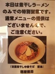 【新店】煮干し中華そば 龍壽-16