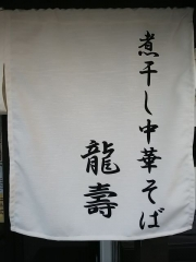 【新店】煮干し中華そば 龍壽-17
