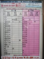 【新店】煮干し中華そば 龍壽-19