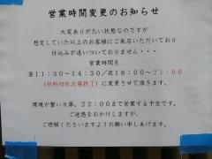 中華蕎麦 にし乃【弐】-19