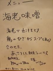 【新店】中華蕎麦 丸蔵-3