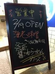 【新店】中華蕎麦 丸蔵-12