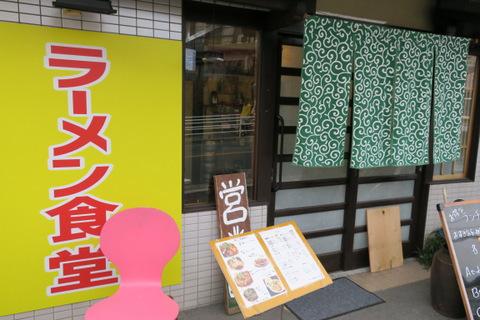 ラーメン食堂(外観)