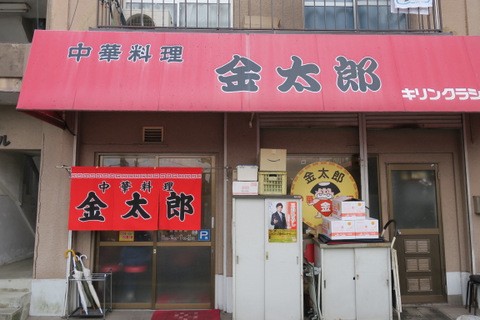 金太郎(外観)