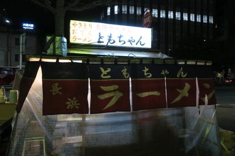 ともちゃん(外観)