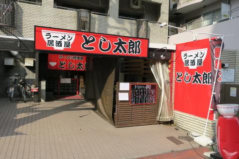 とし太郎(外観)
