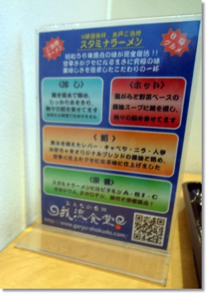 我流食堂 ひたちなか店 DSC00919