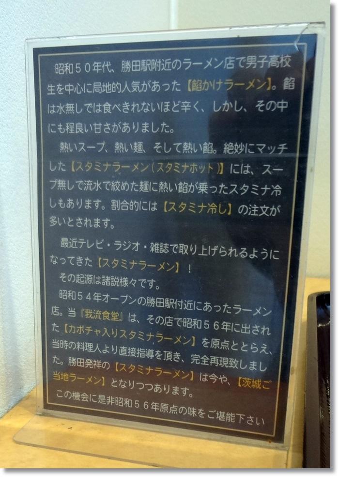 我流食堂 ひたちなか店 DSC00918