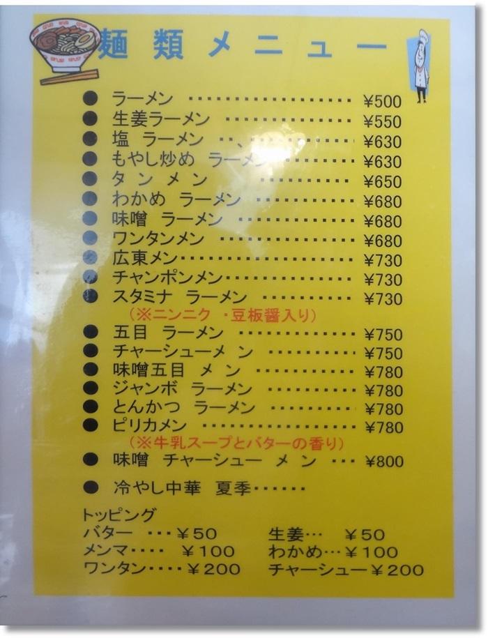 華饌 DSC00870_0000
