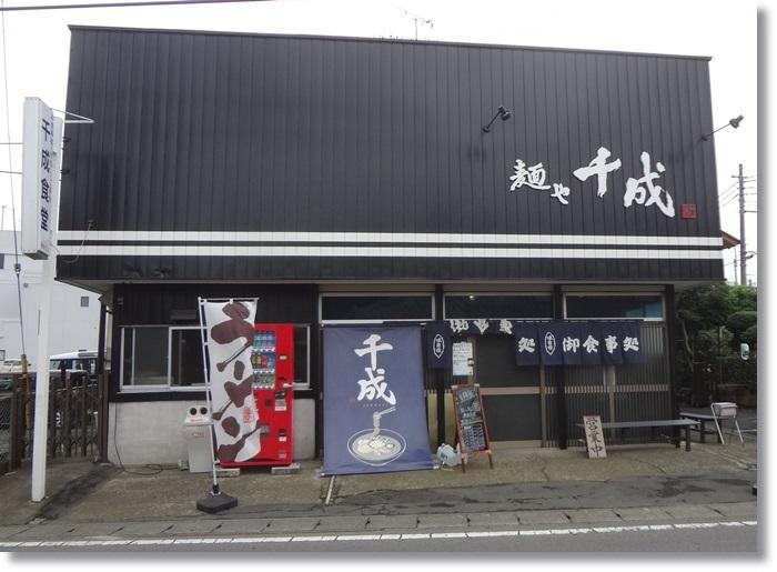 麺や千成DSC00473