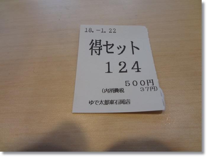 ゆで太郎DSC00985