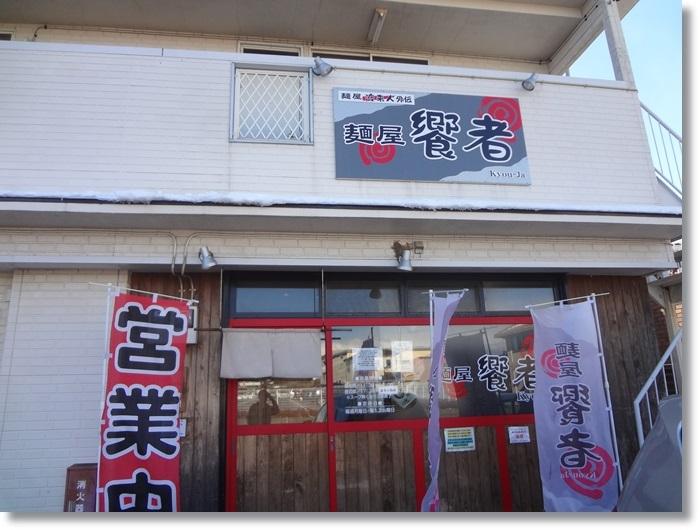 麺屋 饗者DSC00997