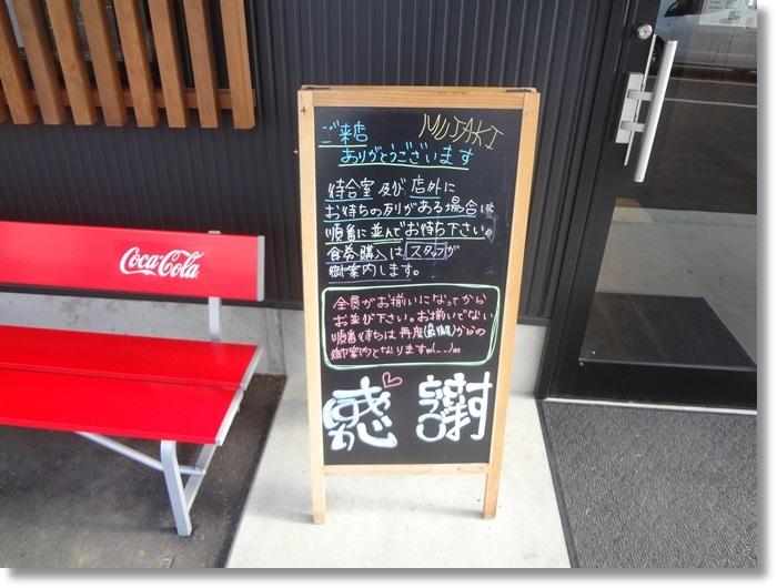 むじゃき三代目DSC00999