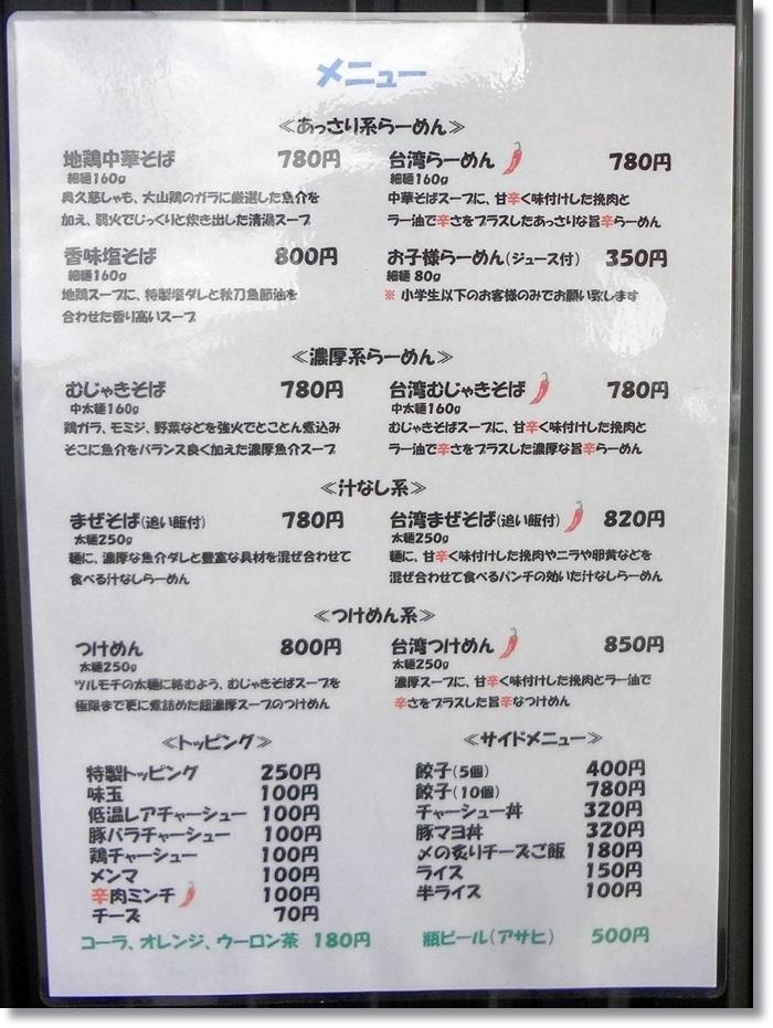 むじゃき三代目DSC01000