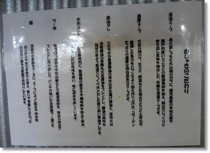 むじゃき三代目DSC01001