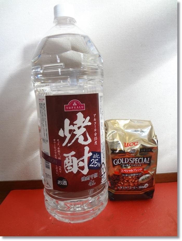 珈琲焼酎DSC01010