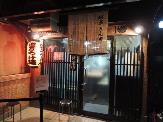 麺屋 さん田(食後に撮影)