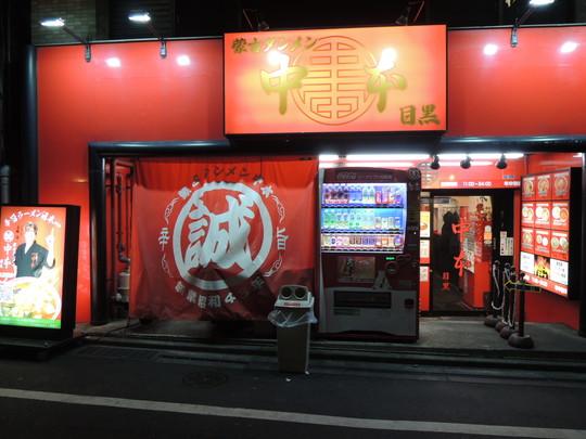 蒙古タンメン中本 目黒店